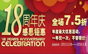北京京美18周年庆·感恩钜惠 十万大礼等你来拿