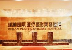 郴州瑞澜(国际)整形美容医院