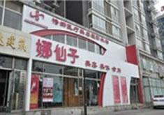 北京惜娜医疗美容整形医院