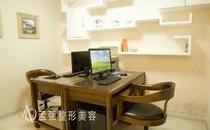 沈阳孟强医疗美容诊所咨询室
