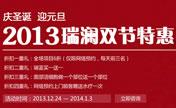 2013长沙瑞澜双节大放送 网络预约可享受6折优惠