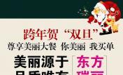 """北京东方瑞丽跨年贺""""双旦"""" 你美丽我买单"""