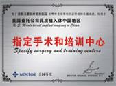 中国地区制定手术培训中心