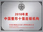 中国整形十强连锁机构