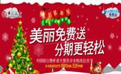 中国银行携手无锡春天整形岁末购美狂欢节 美丽免费送