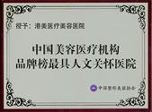 中国美容医疗机构品牌
