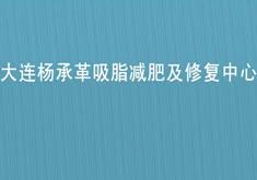 大连杨承革医疗美容诊所