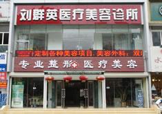 大连刘群英医疗美容诊所