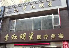 丹东李红明星医疗美容门诊部