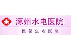 涿州水电医院医学美容科