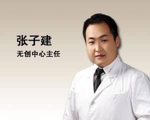 张子建 邯郸雅丽整形医院专家