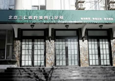 北京三仁医疗美容门诊部