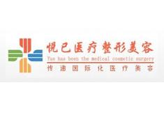 福州悦已医疗整形美容医院