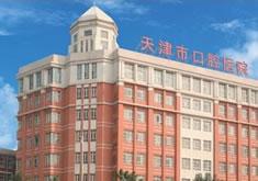 天津市口腔医院整形外科医院