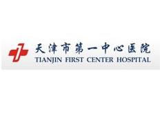天津市第一中心医院烧伤整形科