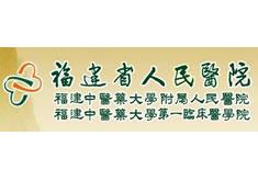 福建省中医药大学附属人民医院医学美容科