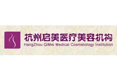 杭州启美医疗美容机构