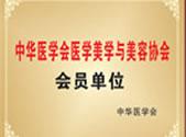中华医学会会员