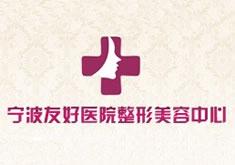 宁波友好医院整形美容中心