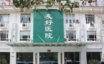 宁波友好医院整形美容中心外景