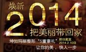 天津坤如玛丽新年美丽献礼 全场低至七折