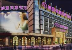 台州市博雅医疗美容整形门诊部
