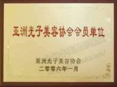 亚洲光子美容协会会员