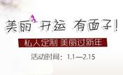 深圳广和为您私人定制 美丽过年有面子