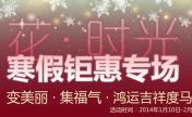 2014新年钜惠 上海时光多重优惠任你选