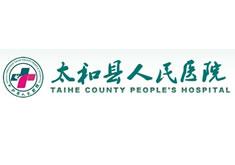 阜阳太和县人民医院美容科