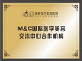 M&C医学美容合作机构