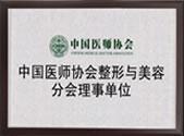 中国医师协会理事单位