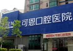济南可恩口腔医院