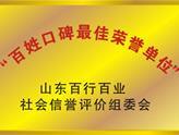 济南华夏医院激光整形科荣誉