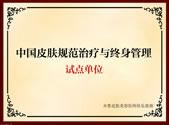 中国皮肤规范治疗与终身管理试点单位