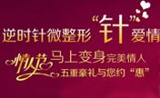 2月美丽优惠来袭 上海鹏爱私人定制你的美