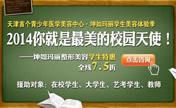 天津坤如玛丽学生特惠整形季 7.5折优惠强力来袭