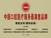 中国口腔医疗服务最满意品牌