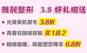 3.8女人节 北京雅靓惊喜整形折扣等您享