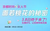 北京京都时尚女人节五重好礼 让您拥有桃花面