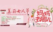 杭州格莱美女人节特惠 所有项目7.8折