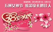 北京五洲38女神节 炫彩豪礼赠佳人