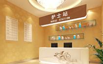上海嘉人整形医院护士站