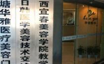 湘潭华雅整形医院接待大厅