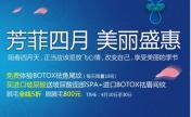 广州曙光医院四月盛惠 免费体验BOTOX祛鱼尾纹
