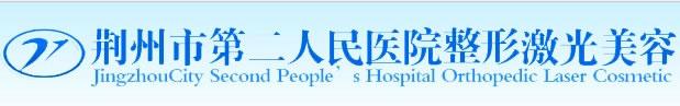 荆州市第二人民医院整形激光美容 1000支臻品玻尿酸免费送
