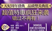 天妃周年盛典钜惠 3000元明星V脸套餐强力来袭
