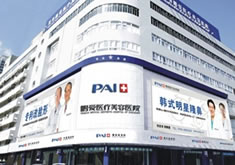 北京鹏爱医疗美容中心