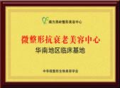 微整形抗衰老美容中心华南地区临床基地
