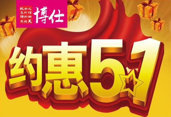 广州博仕五月整形优惠